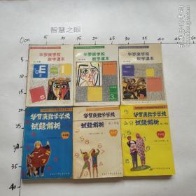 华罗庚学校数学课本:初中一、 二、三年级【初一年级、初二年级、初三年级】 试题解析(初一、初二、初三年级) 共6本合售 有点笔记