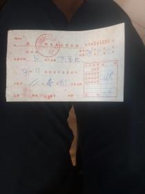 邮电局收费收据票据(71年浙江省富阳县电信局新登邮局财务专用章)