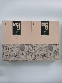 中国古典文学名著丛书:九尾龟(上下)