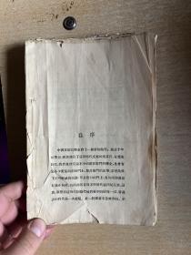 现代中国文学作家  第一卷   毛边本  无封面无封底无版权页 内容完整!