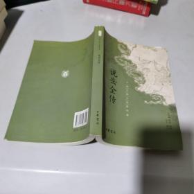 中国古典小说最经典:说岳全传??有水印看图