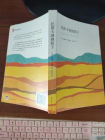 托斯卡纳艳阳下  [美]弗朗西丝·梅斯 南海出版公司