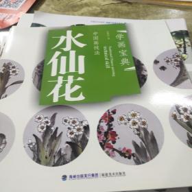 中国画技法:水仙花