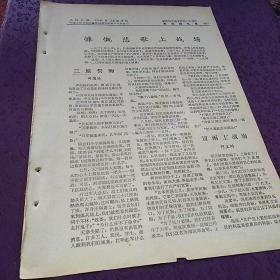 【1965年剪报影印件】:《慷慨悲歌上战场》【载于人民日报 1965.8.15,品如图】