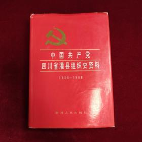 中国共产党四川省灌县组织史资料