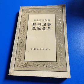 辞书编纂经验荟萃