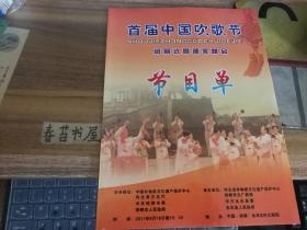 首届中国吹歌节闭幕式及颁奖晚会  节目单