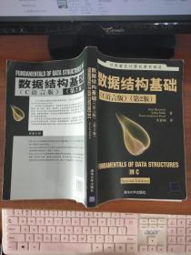 数据结构基础(C++语言版)(第2版)