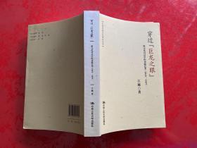 """穿过""""巨龙之眼"""":跨文化对话中的戏曲艺术(1919—1937)(2016年1版1印,书脊泛白)"""