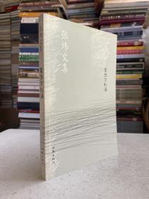 张炜文集:家住万松浦(新版)—— 本书为张炜的诗集,收有创作于20世纪90年代后期和新世纪以来的诗歌共计100首,其中有24首诗歌创作于2013年。