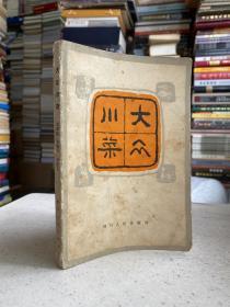 大众川菜(四川人民版1980年版印)01