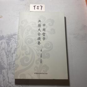 中国哲学典籍大全提要