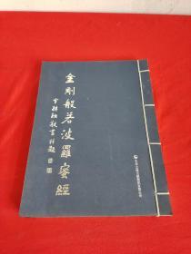 金刚般若波罗密经 (签名赠本) 【大16开】,线装