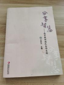 分享智慧 南京教师团队合作40例