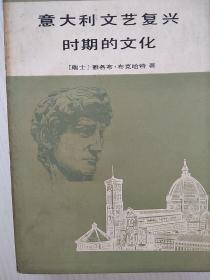 意大利文艺复兴时期的变化