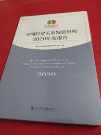 中阿经贸关系发展进程2020年度报告