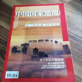 中国国家地理2012.11