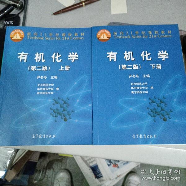 有机化学(第2版)(上下册)/面向21世纪课程教材