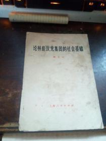 论林彪反党集团的社会基础》C