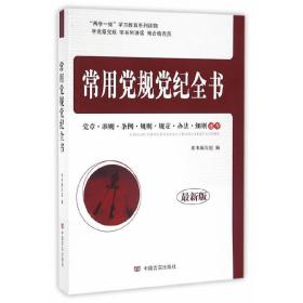 常用党规党纪全书❤ 本书编写组 编 中国言实出版社9787517117629✔正版全新图书籍Book❤
