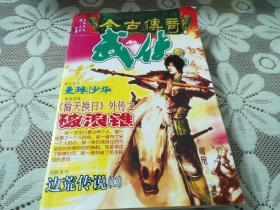 今古传奇武侠版总59-60期合订本