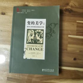 """""""家""""系列丛书:变的美学——临床心理学家的控制论手册"""