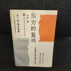 东方的复兴 : 中国现代化的命题与前途(第一卷):理论准备
