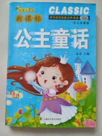 新课标公主童话