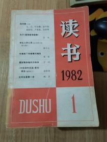 读书(1982年,1-12期全)
