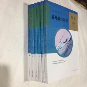 人教版初中数学教师教学用书全6册(七八九年级上下册带光盘)