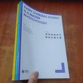 中国学生低龄留学白皮书【全三册】