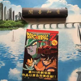 龙珠 Z 激战!100亿能量战士