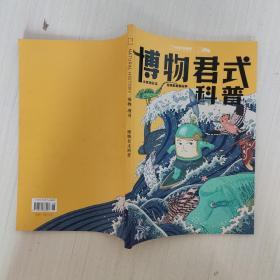 中国国家地理 博物增刊 2004.01博物君式科普