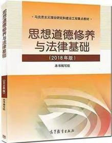 思修2018思想道德修养与法律基础2018版本书高等教育出版社