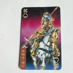 水浒英雄传 统一小当家 【小卡】 金枪手•徐宁 18