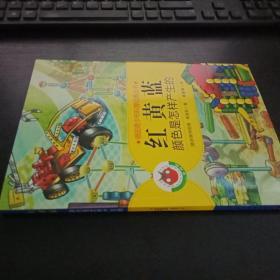 德国青少年科普经典丛书·红 黄 蓝:颜色是怎样产生的
