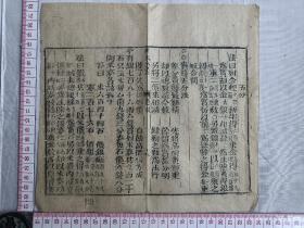 古籍散页《算法全书》19