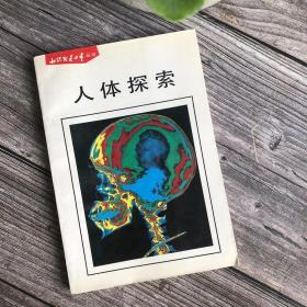 知识就是力量丛书:人体探索、