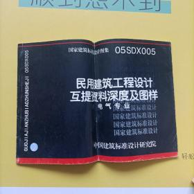 国家建筑标准设计图集 05SDX005 民用建筑工程设计互提资料深度及图样(电气专业)