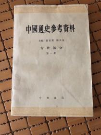 中国通史参考资料.古代部分.第一册