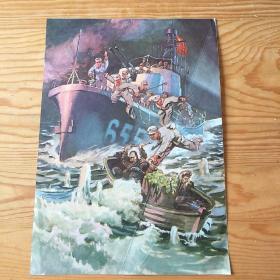 海军,655号,精品,单页,9:17号上