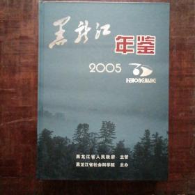 黑龙江年鉴2005,精装,大16开,未翻阅过