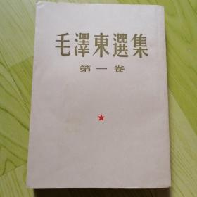 毛泽东选集(第一卷)大开本