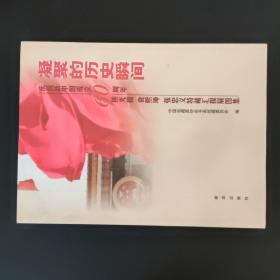 凝聚的历史瞬间:庆祝新中国成立60周年熊光楷 袁熙坤 张忠义特藏汇报展图集