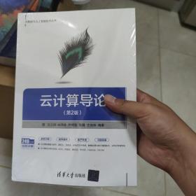 云计算导论(第2版)(大数据与人工智能技术丛书)