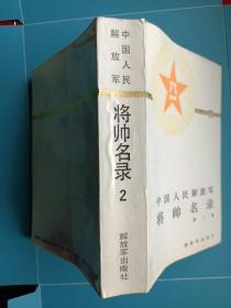 《中国人民解放军将帅名录》第二集