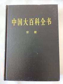 新版·中国大百科全书(74卷)--宗教