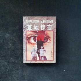 草地惊变 毛泽东张国焘从拥抱到决裂