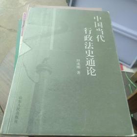 中国当代行政法史通论