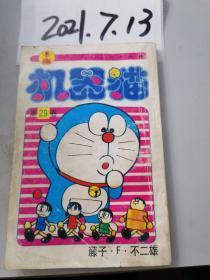 机器猫  第29卷